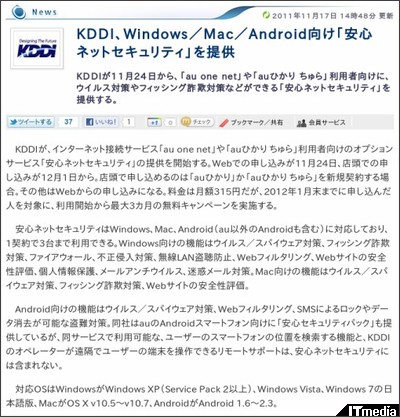 http://plusd.itmedia.co.jp/mobile/articles/1111/17/news054.html
