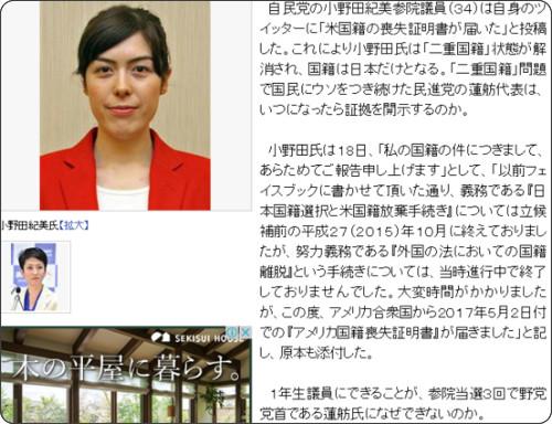 http://www.zakzak.co.jp/society/politics/news/20170523/plt1705231100001-n1.htm