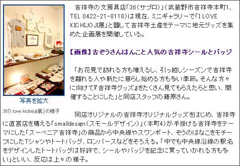http://kichijoji.keizai.biz/headline/1640/