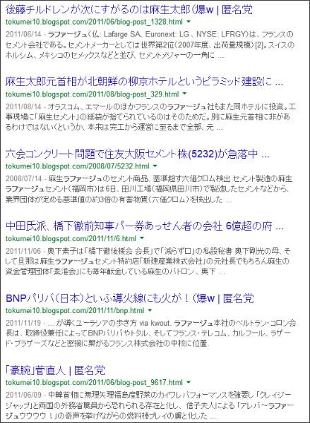 https://www.google.co.jp/search?hl=ja&safe=off&biw=1145&bih=939&q=site%3Atokumei10.blogspot.com+&btnG=%E6%A4%9C%E7%B4%A2&aq=f&aqi=&aql=&oq=&gws_rd=ssl#safe=off&hl=ja&q=site:tokumei10.blogspot.com+%E3%83%A9%E3%83%95%E3%82%A1%E3%83%BC%E3%82%B8%E3%83%A5&spell=1