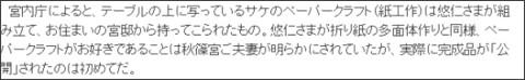 http://sankei.jp.msn.com/life/news/130105/imp13010507010001-n3.htm