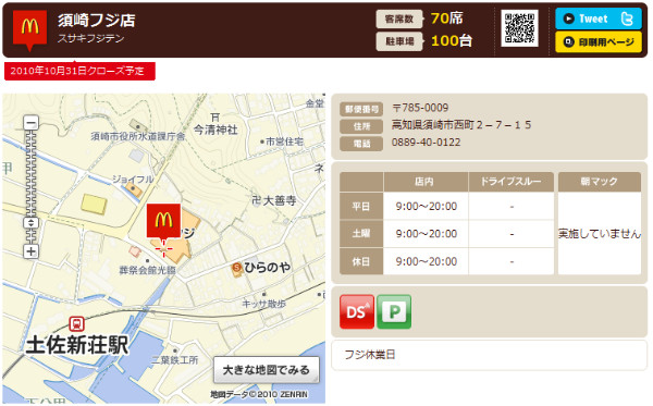 http://www.mcdonalds.co.jp/shop/map/map.php?strcode=39502