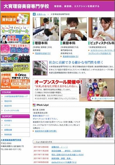 http://www.daiiku.ac.jp/riyoubiyou/index.jsp