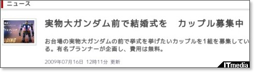 http://www.itmedia.co.jp/news/articles/0907/16/news035.html