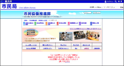http://www.city.yokohama.lg.jp/shimin/tishin/shiminkatsudou/fund/