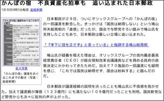 http://headlines.yahoo.co.jp/hl?a=20090130-00000085-san-pol