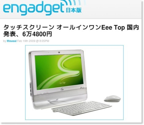 http://japanese.engadget.com/2009/02/19/eee-top-6-4800/
