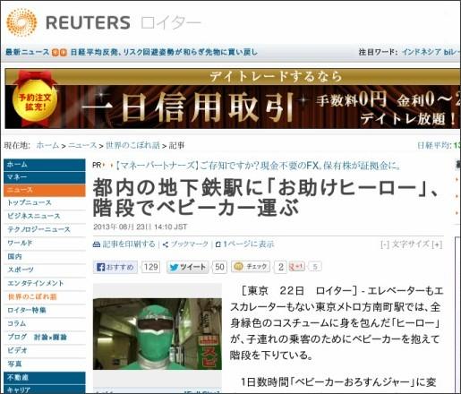 http://jp.reuters.com/article/oddlyEnoughNews/idJPTYE97M03L20130823