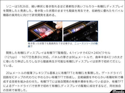 http://www.itmedia.co.jp/news/articles/1005/26/news058.html