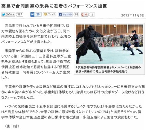 http://www.chunichi.co.jp/article/shiga/20121106/CK2012110602000020.html