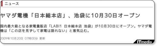 http://www.itmedia.co.jp/news/articles/0910/20/news019.html