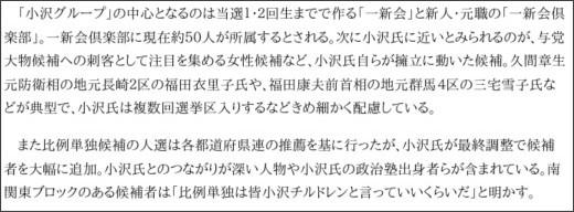 http://mainichi.jp/select/seiji/09shuinsen/news/20090828ddm005010111000c.html