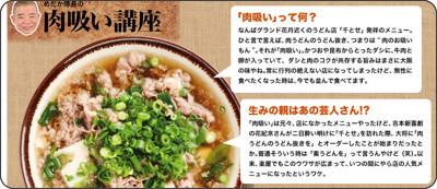 http://www.circleksunkus.jp/campaign/nikusui/index.html