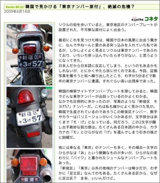 http://excite.co.jp/News/bit/E1244816368515.html
