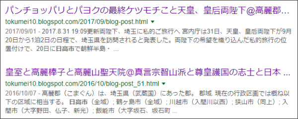 https://www.google.co.jp/search?q=site%3A%2F%2Ftokumei10.blogspot.com+%E6%97%A5%E9%AB%98%E5%B8%82&oq=site%3A%2F%2Ftokumei10.blogspot.com+%E6%97%A5%E9%AB%98%E5%B8%82&gs_l=psy-ab.3...2304.3802.0.4753.2.2.0.0.0.0.120.236.0j2.2.0....0...1.2.64.psy-ab..0.0.0.UuF9DzGdQ8o