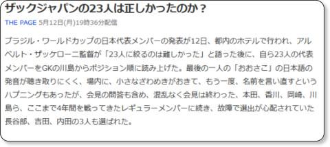 http://headlines.yahoo.co.jp/hl?a=20140512-00000003-wordleafs-socc