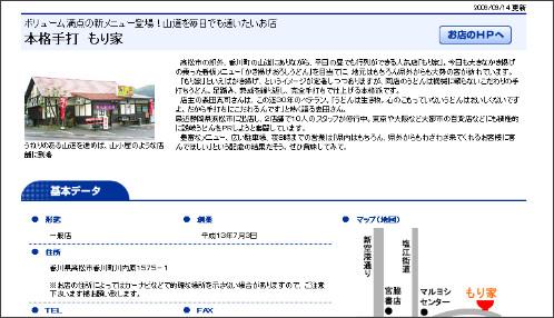 http://www.shikoku-np.co.jp/udon/shop/shop.aspx?id=543