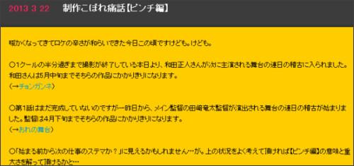 http://www.akibaranger.jp/news/