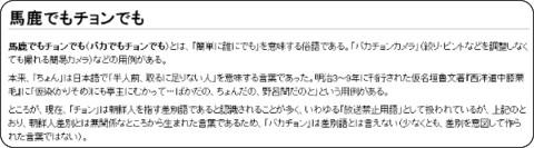 http://www.kotono8.com/wiki/%E9%A6%AC%E9%B9%BF%E3%81%A7%E3%82%82%E3%83%81%E3%83%A7%E3%83%B3%E3%81%A7%E3%82%82