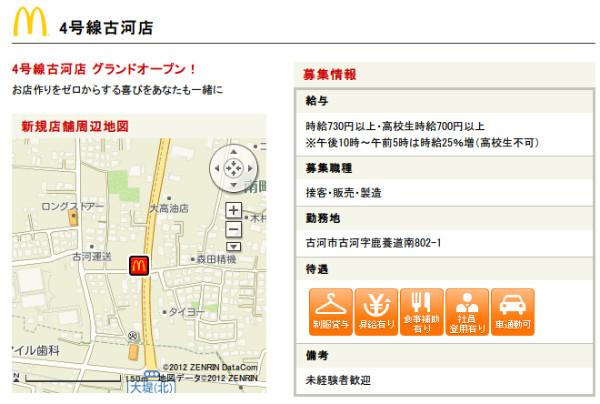 http://www.mcdonalds.co.jp/recruit/crew/shop/n_2012081401