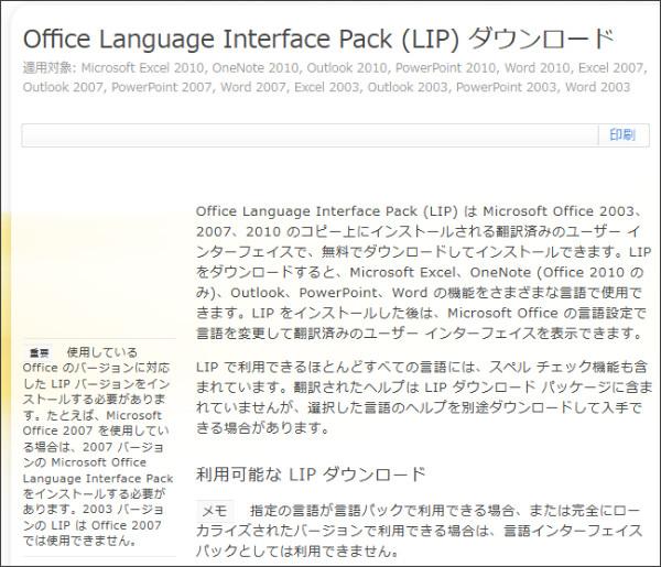 http://office.microsoft.com/ja-jp/downloads/HA001113350.aspx?CTT=1