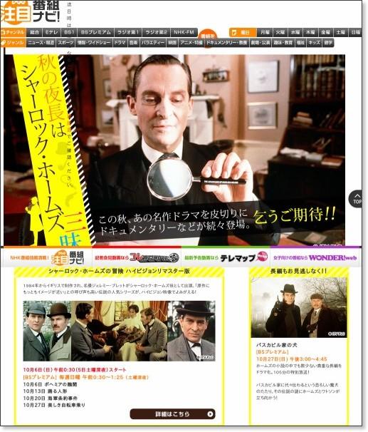 http://www2.nhk.or.jp/navi/holmes/