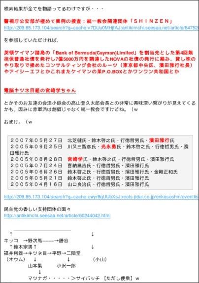 http://antikimchi.seesaa.net/article/94399254.html