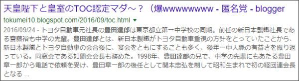 https://www.google.co.jp/search?ei=K89QWsSLL-qQ0wKYiLX4AQ&q=site%3A%2F%2Ftokumei10.blogspot.com+%E8%B1%8A%E7%94%B0%E9%81%94%E9%83%8E&oq=site%3A%2F%2Ftokumei10.blogspot.com+%E8%B1%8A%E7%94%B0%E9%81%94%E9%83%8E&gs_l=psy-ab.3...2457.3701.0.4769.2.2.0.0.0.0.477.627.0j1j4-1.2.0....0...1c.2.64.psy-ab..0.0.0....0.99kE53ExMHw