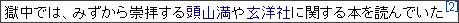 http://ja.wikipedia.org/wiki/%E7%94%B0%E5%B2%A1%E4%B8%80%E9%9B%84