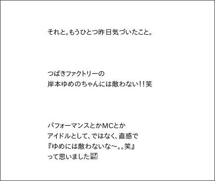 http://ameblo.jp/kobushi-factory/entry-12112458209.html