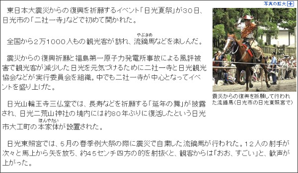http://www.yomiuri.co.jp/national/news/20110731-OYT1T00223.htm