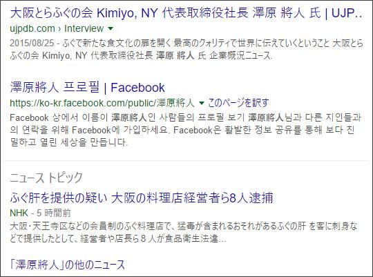 https://www.google.co.jp/#q=%E6%BE%A4%E5%8E%9F%E5%B0%87%E4%BA%BA