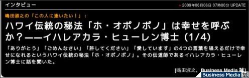 http://bizmakoto.jp/makoto/articles/0906/06/news002.html