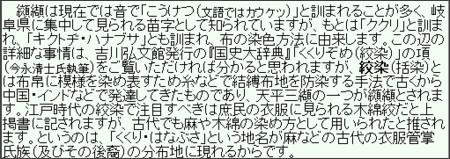 http://wwr2.ucom.ne.jp/hetoyc15/keijiban/hanabusa.htm