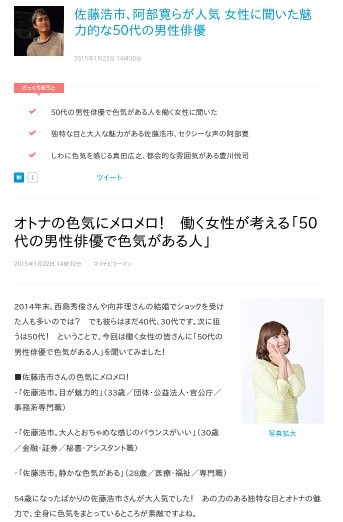 http://news.livedoor.com/article/detail/9702983/