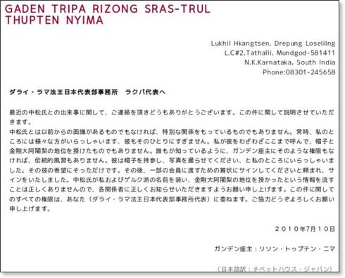 http://www.tibethouse.jp/news_release/2010/100730_gaden.html