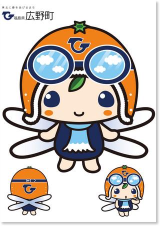 http://www.town.hirono.fukushima.jp/sangyo/hirobo.html