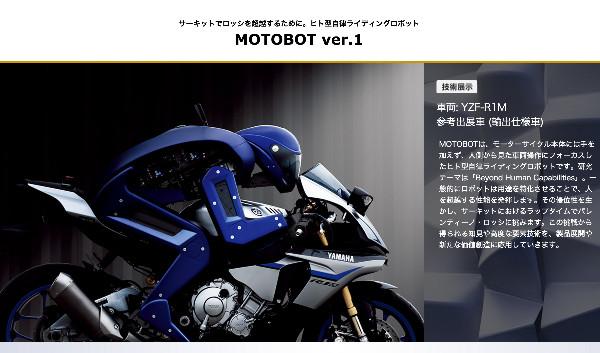 http://global.yamaha-motor.com/jp/showroom/event/2015tokyomotorshow/sp/exhibitionmodels/mgp/