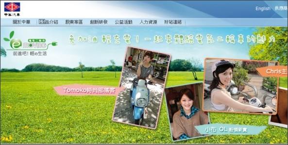 http://www.china-motor.com.tw/