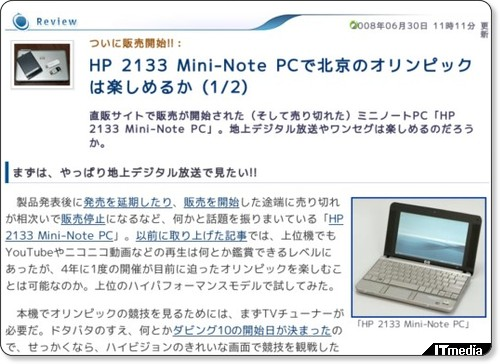 http://plusd.itmedia.co.jp/pcuser/articles/0806/30/news032.html