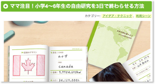 http://tolot-staff.blogspot.jp/2015/07/homeworkuppergrades.html