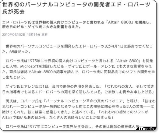 http://www.itmedia.co.jp/news/articles/1004/02/news048.html