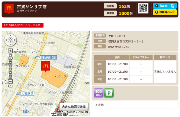 http://www.mcdonalds.co.jp/shop/map/map.php?strcode=40583
