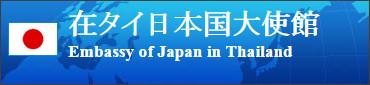 http://www.th.emb-japan.go.jp/jp/news/anzen_q4_2015.htm