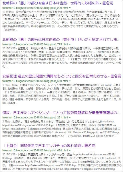 https://www.google.co.jp/search?ei=gxTnWu-qCNCQjwOAu4vABw&q=site%3A%2F%2Ftokumei10.blogspot.com+%E6%82%AA%E3%81%AE%E9%83%A8%E5%88%86&oq=site%3A%2F%2Ftokumei10.blogspot.com+%E6%82%AA%E3%81%AE%E9%83%A8%E5%88%86&gs_l=psy-ab.3...0.0.1.142.0.0.0.0.0.0.0.0..0.0....0...1c..64.psy-ab..0.0.0....0.UlwRW_elldk