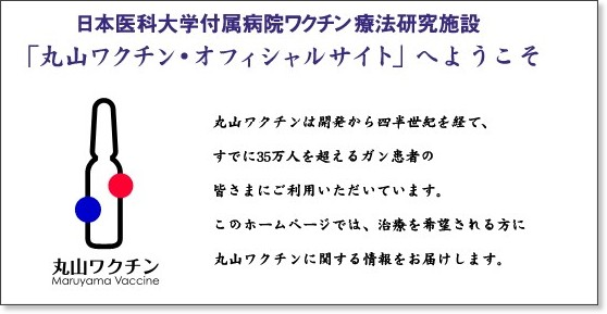 http://vaccine.nms.ac.jp/