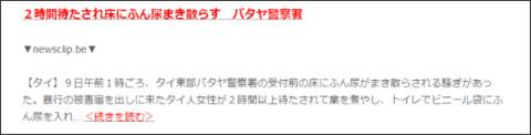 http://blog.livedoor.jp/thaina_town/archives/5825991.html
