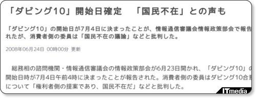http://www.itmedia.co.jp/news/articles/0806/24/news010.html