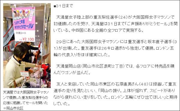 http://mytown.asahi.com/okayama/news.php?k_id=34000001201310003