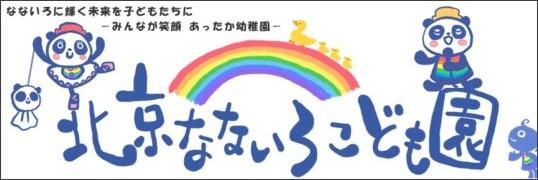 http://www.pekin-nanairo.com/